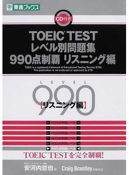 TOEIC TESTレベル別問題集990点制覇 リスニング編