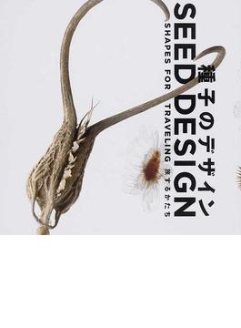 種子のデザイン 旅するかたち (LIXIL BOOKLET)