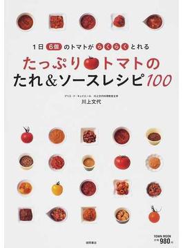たっぷりトマトのたれ&ソースレシピ100 1日6個のトマトがらくらくとれる