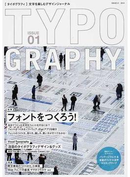 タイポグラフィ 文字を楽しむデザインジャーナル ISSUE01 フォントをつくろう!