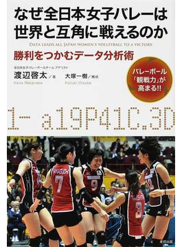 なぜ全日本女子バレーは世界と互角に戦えるのか 勝利をつかむデータ分析術