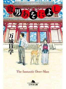 【期間限定価格】鹿男あをによし(幻冬舎文庫)