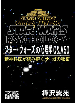 スター・ウォーズの心理学Q&A50