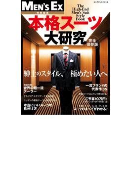 本格スーツ大研究(BIGMANスペシャル)