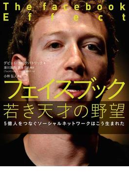 フェイスブック若き天才の野望 5億人をつなぐソーシャルネットワークはこう生まれた