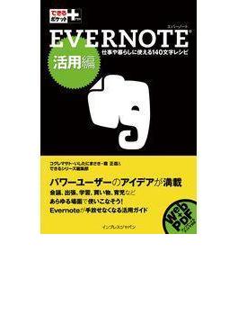 できるポケット+Evernote 活用編(できるポケット+)