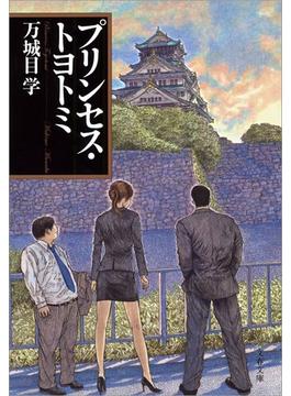プリンセス・トヨトミ(文春文庫)