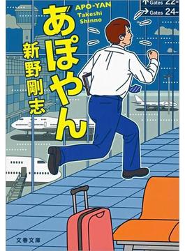 あぽやん(文春文庫)