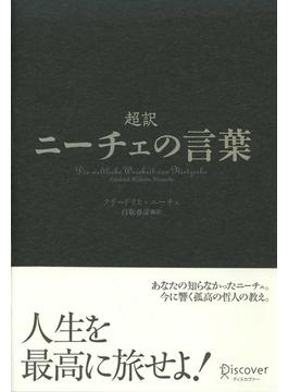 【期間限定価格】超訳ニーチェの言葉