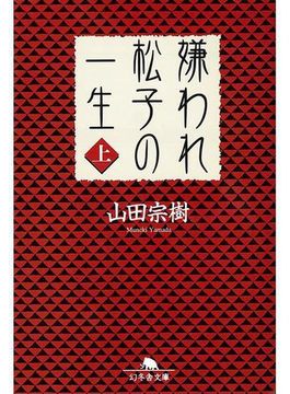 【期間限定価格】嫌われ松子の一生(上)
