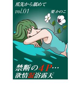 禁断の4P…欲情混浴露天風呂(秘蜜の本棚)