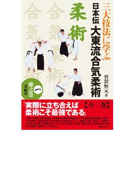 日本伝大東流合気柔術