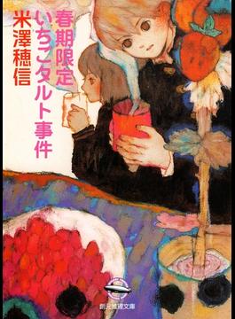 春期限定いちごタルト事件(創元推理文庫)