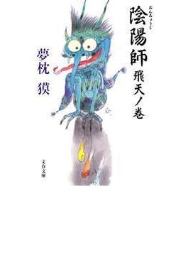 陰陽師 飛天ノ巻(文春文庫)