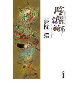 陰陽師 太極ノ巻(文春文庫)