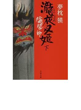 陰陽師 瀧夜叉姫(下)(文春文庫)