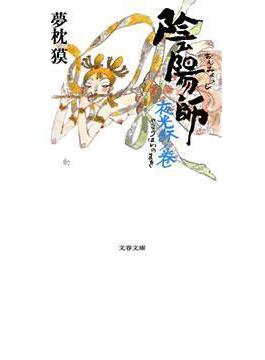 陰陽師 夜光杯ノ巻(文春文庫)