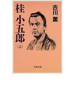桂 小五郎(上)(文春文庫)