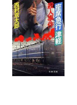 座席急行「津軽」殺人事件(文春文庫)