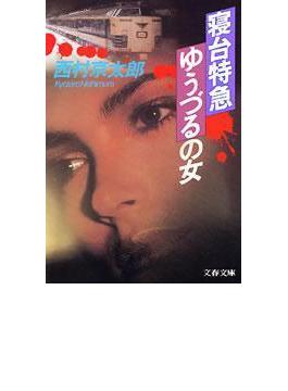 寝台特急「ゆうづる」の女(文春文庫)