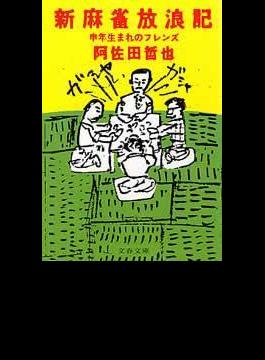 新麻雀放浪記 申年生まれのフレンズ