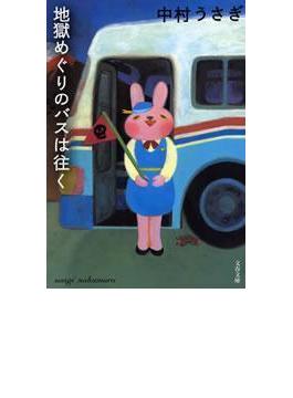 地獄めぐりのバスは往く(文春文庫)
