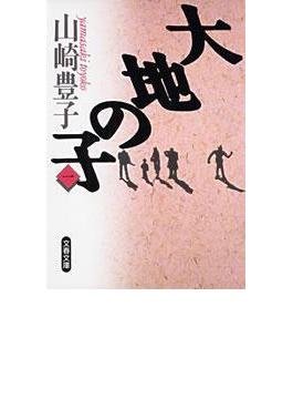 大地の子(一)(文春文庫)