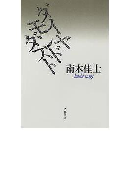 ダイヤモンドダスト(文春文庫)