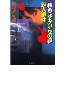 特急ゆふいんの森殺人事件(文春文庫)