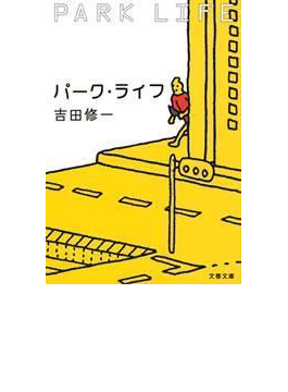 パーク・ライフ(文春文庫)