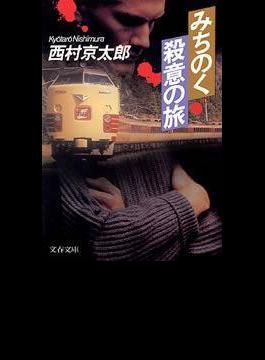 みちのく殺意の旅(文春文庫)