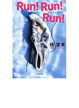 Run!Run!Run!(文春文庫)