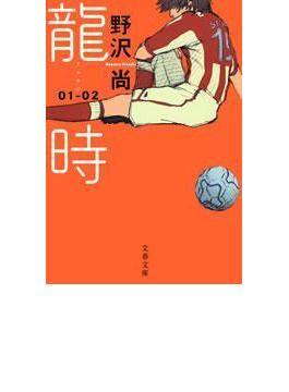 龍時(リュウジ)01─02(文春文庫)