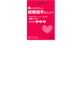 マリクロ新書☆彼はふさわしい結婚相手かしら? あなたのパートナー選びの必勝レッスンLesson4 5 6(マリクロ新書)