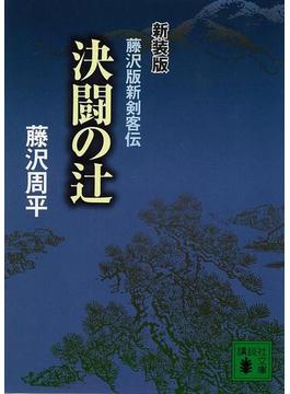 決闘の辻(講談社文庫)
