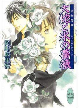 大蛇と氷の薔薇 少年花嫁(9)(ホワイトハート)