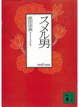 スメル男(講談社文庫)