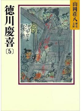 徳川慶喜(5)(山岡荘八歴史文庫)