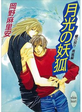 月光の妖狐 蘭の契り 青嵐編(1)(ホワイトハート)