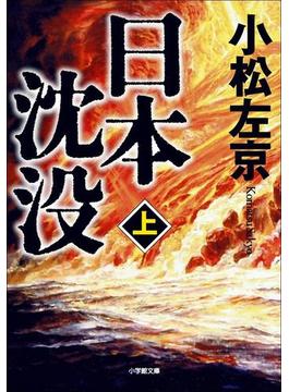 日本沈没(上)