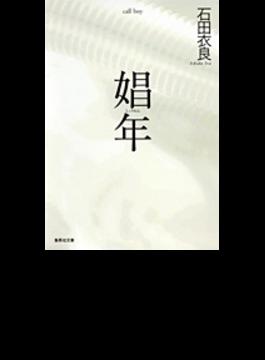 娼年(集英社文庫)