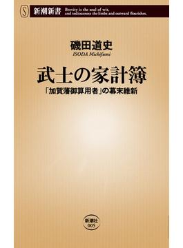 武士の家計簿―「加賀藩御算用者」の幕末維新―