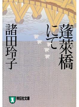 蓬莱橋にて(祥伝社文庫)