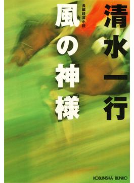 風の神様(光文社文庫)