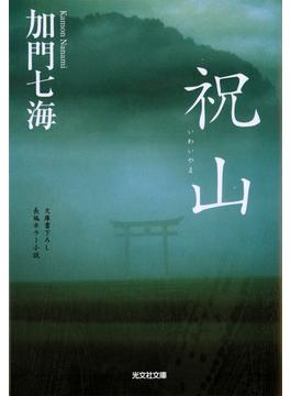 祝山(いわいやま)