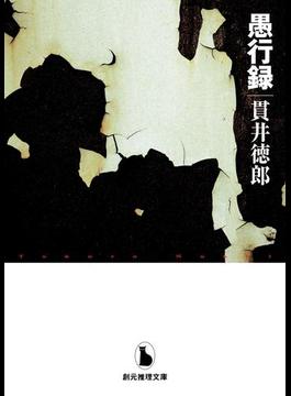 愚行録(創元推理文庫)