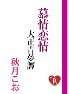 慕情恋情 大正青夢譚(角川ルビー文庫)