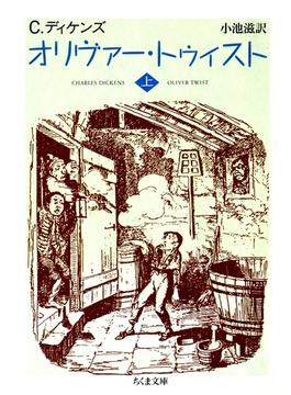 オリヴァー・トゥイスト(上)