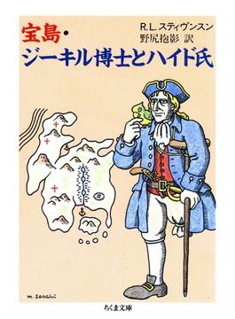 宝島・ジーキル博士とハイド氏(ちくま文庫)