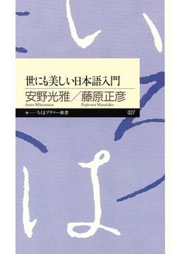 世にも美しい日本語入門(ちくまプリマー新書)
